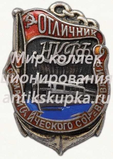 Знак «Отличник соцсоревнования. НКРФ (Наркомат речного флота)» 2