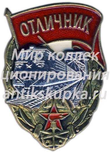 Знак «Отличник железнолорожных войск»