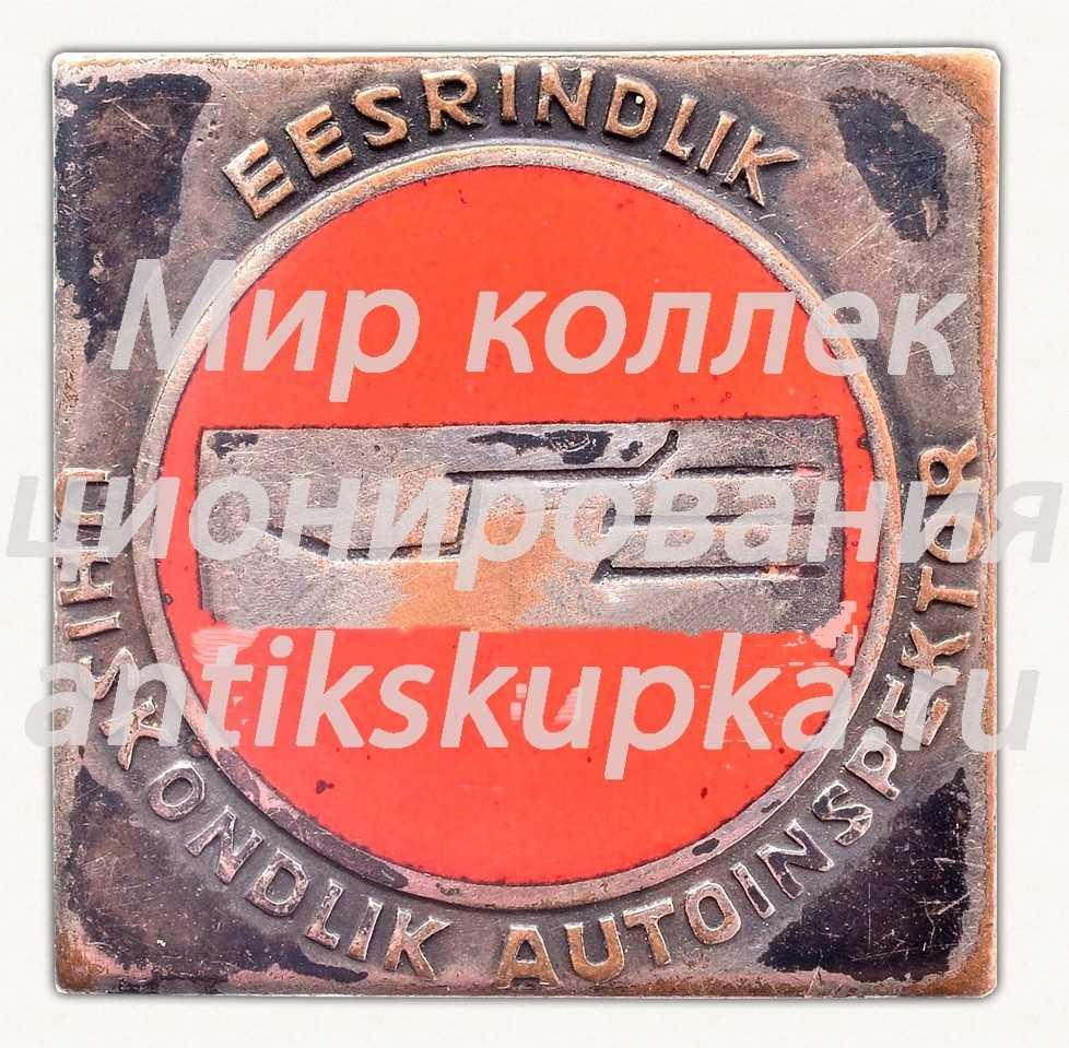 Знак «Отличник. Общественный автоинспектор»