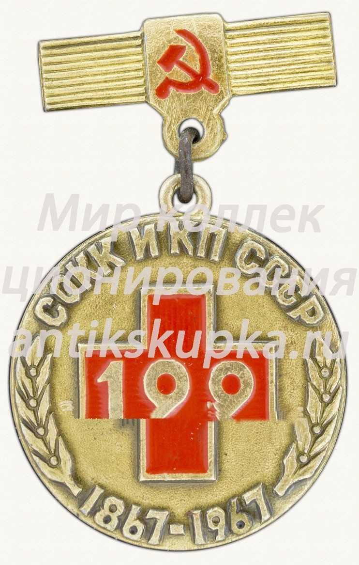 Знак «Памятная медаль в честь 100 летия союза Обществ Красного Креста и Красного Полумесяца СССР (СОКК и КП СССР) 1867-1967»