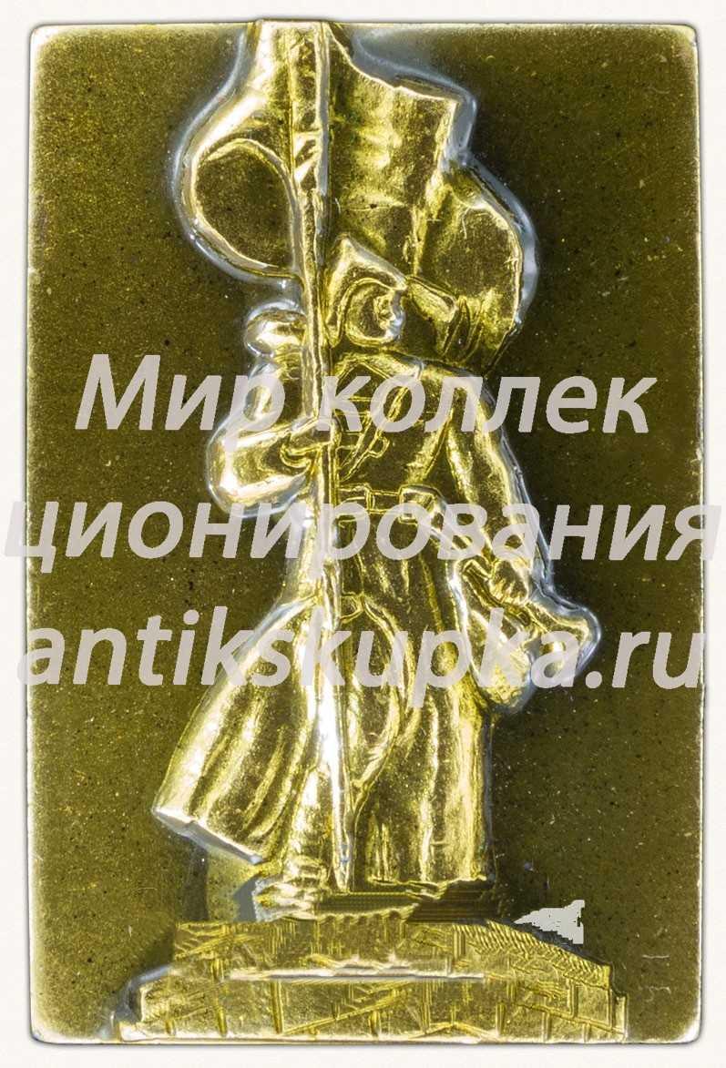Знак «Памятник Борцам за Власть Советов. Владивосток»