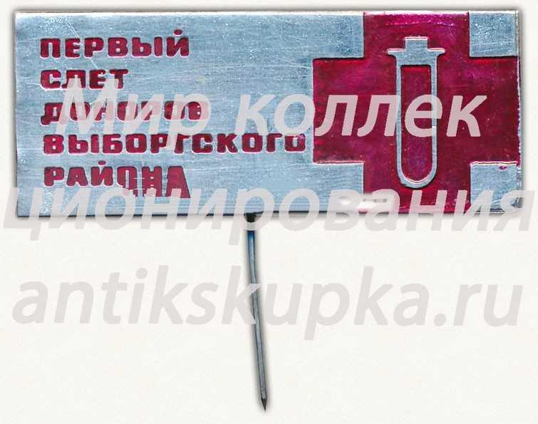 Знак «Первый слет доноров Выборгского района»