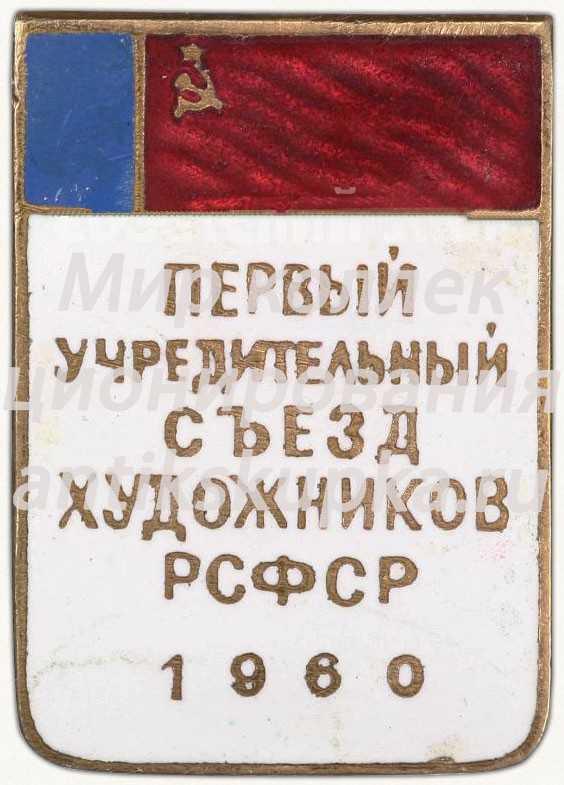 Знак «Первый учредительный съезд художников РСФСР. 1960»