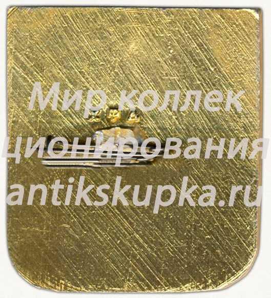 Знак «Победителю Предсъездовской вахты молодежи Таджикистана. ВЛКСМ»