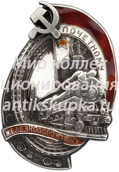 Знак «Почетному железнодорожнику. Тип 1. 1934 - 1938 гг.» 4