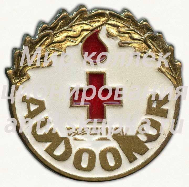 Знак «Почетный донор Эстонская ССР»