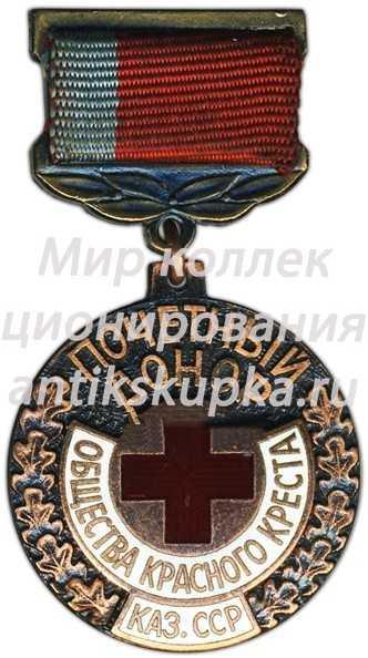 Знак «Почетный донор общества красного креста Казахской ССР» 2