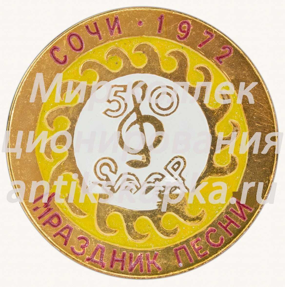 Знак «Праздник песни. Сочи. 1972. 50 лет СССР»