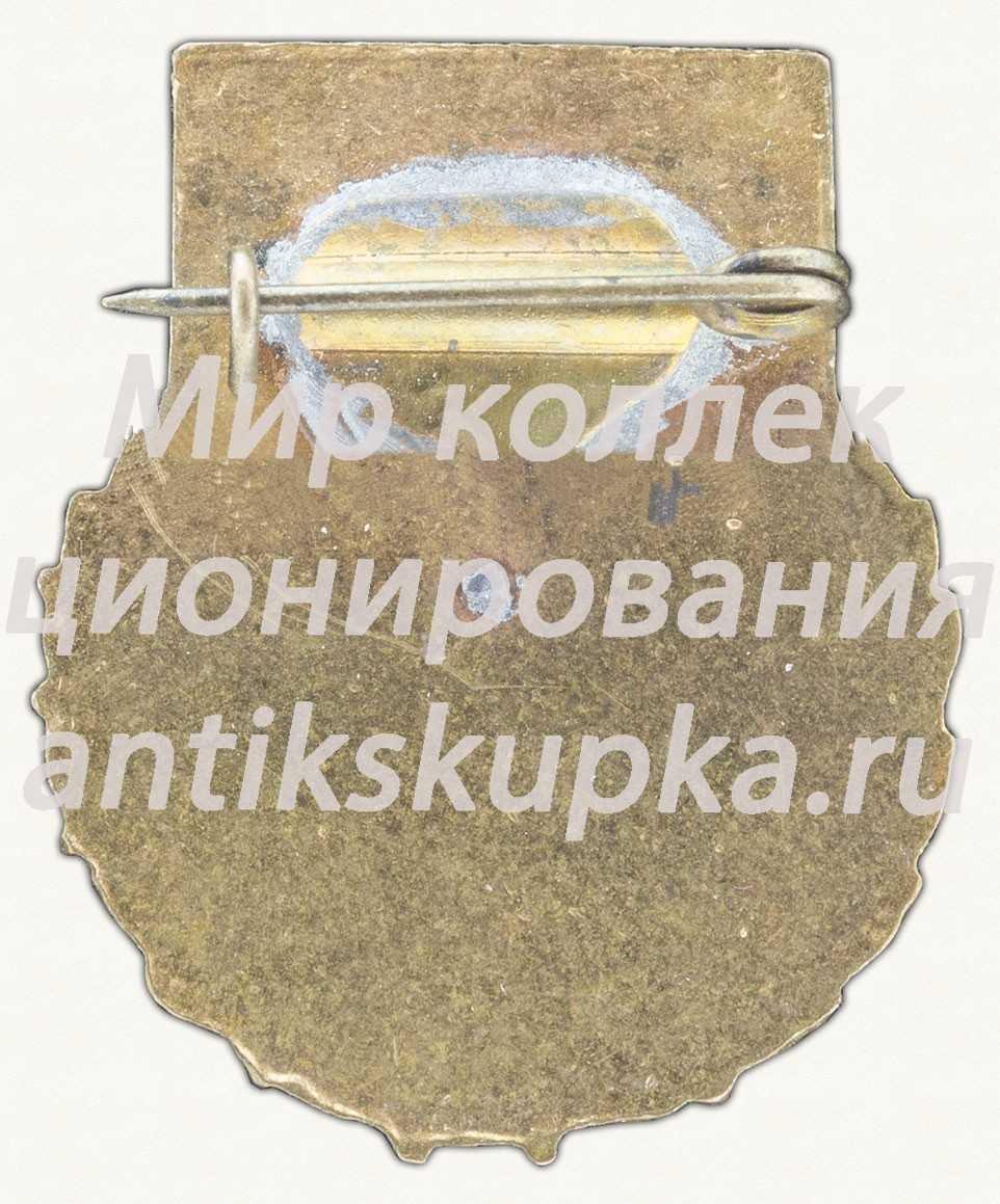Знак «Профсоюз культуры СССР»