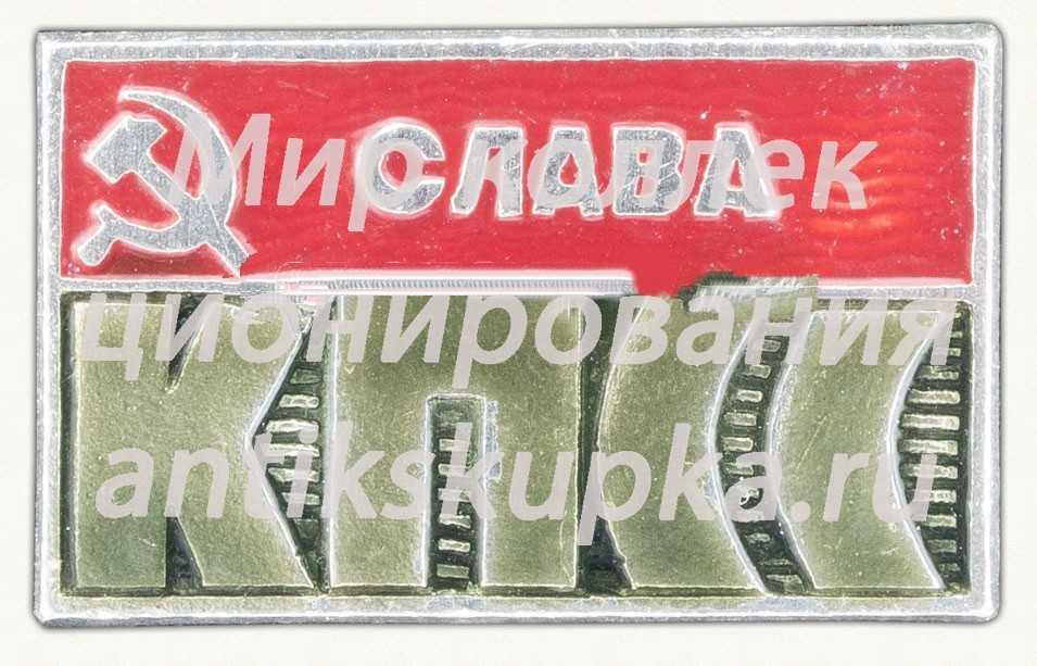Знак «Слава КПСС»