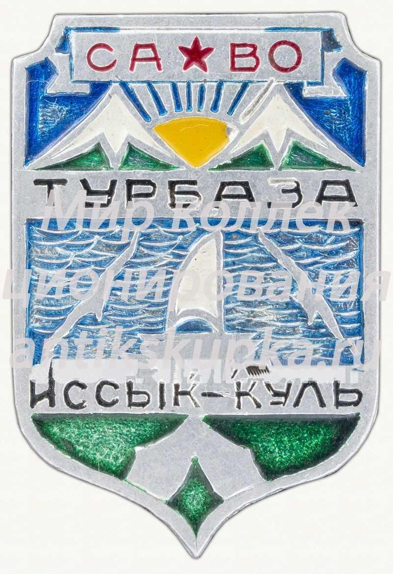 Знак «Среднеазиатский военный округ (САВО). Турбаза «Иссык-Куль». Тип 2»