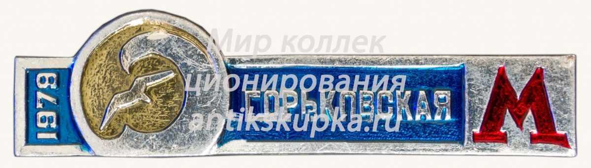 Знак «Станция метро «Горьковская». 1979»