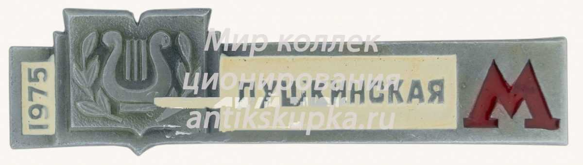 Знак «Станция метро «Пушкинская». 1975»