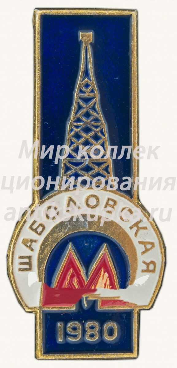 Знак «Станция метро «Шаболовская». 1980»