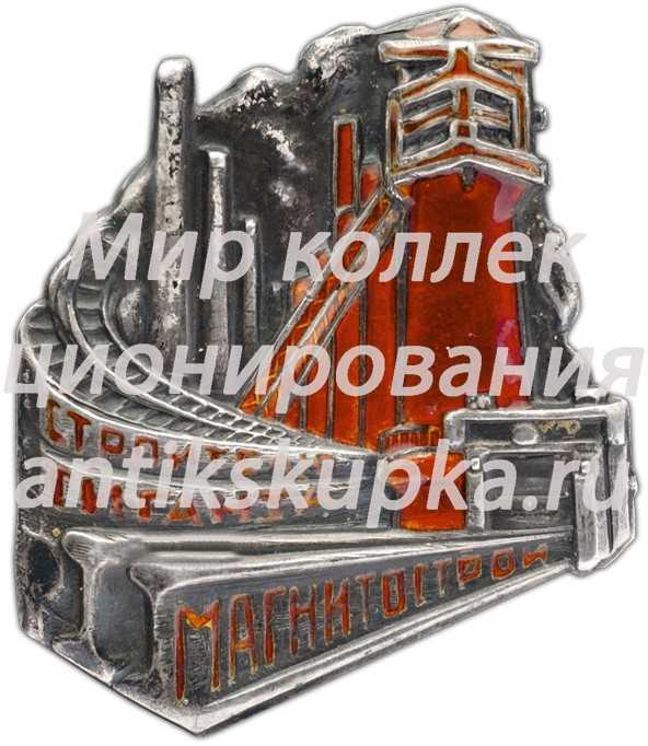 Знак «Строителю гиганта. Магнитострой» 2