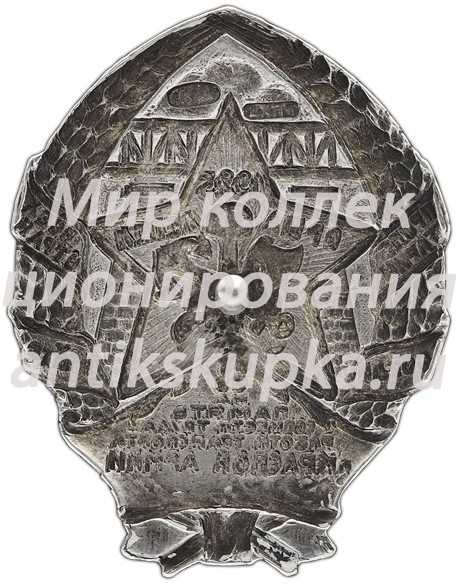 Знак «Строителю железной дороги Орша-Лепел» 2
