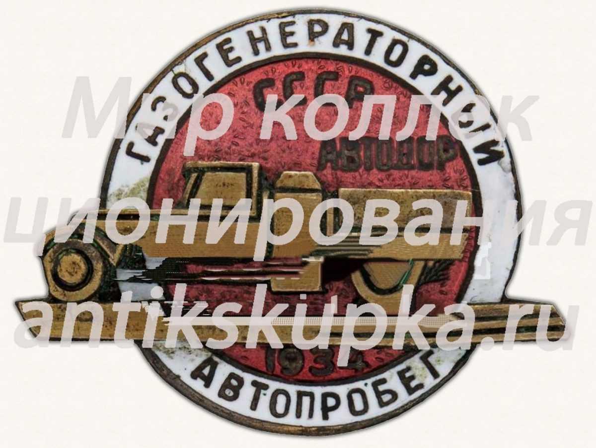 Знак «Участник пробега Автодора Газогенераторный автопробег. 1934»