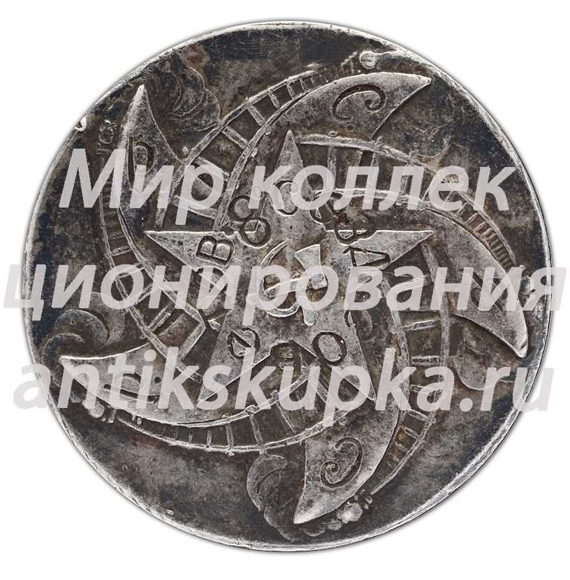 Знак «Участник Восьмого Всероссийского съезда Советов РСФСР»