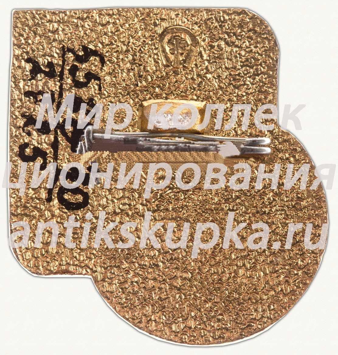 Знак участника съезда малочисоенных народов севера. Москва. 1990