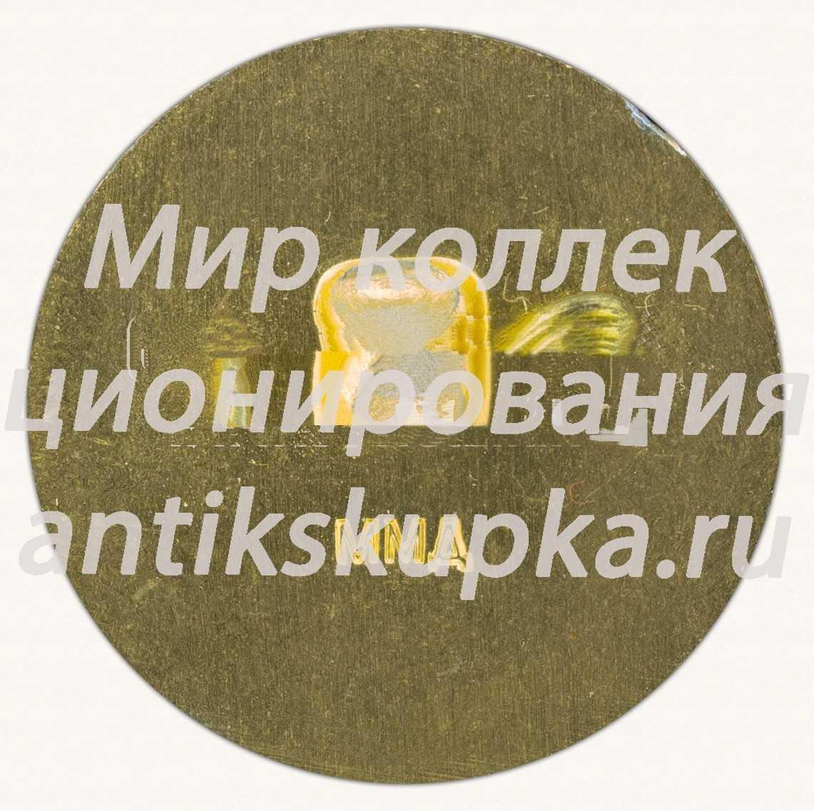 Знак «USSR. Всемирная выставка EXPO-70»