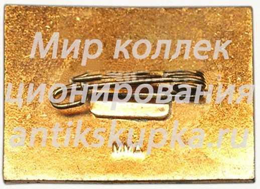 Знак «V международный горный конгресс. Москва. 1967»