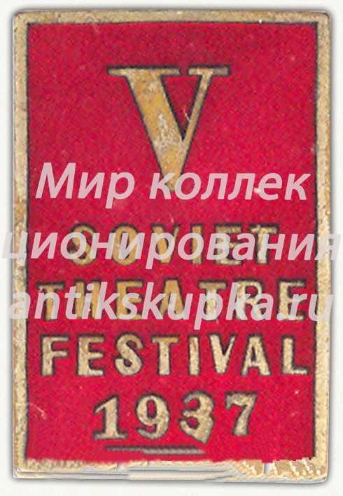 Знак «V советский театральный фестиваль (V soviet theatre festival). 1937»