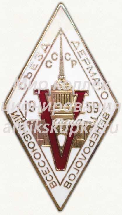 Знак «V всесоюзный съезд дермато-венерологов СССР. 1959»
