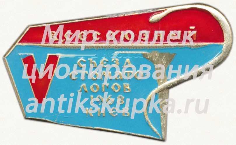 Знак «V всесоюзный съезд стоматологов. Киев. 1968»