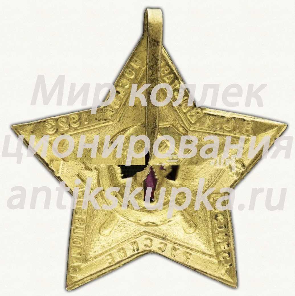 Знак «В.С.Х. Выставка. Москва 1923. «Гострест Русские Самоцветы»»