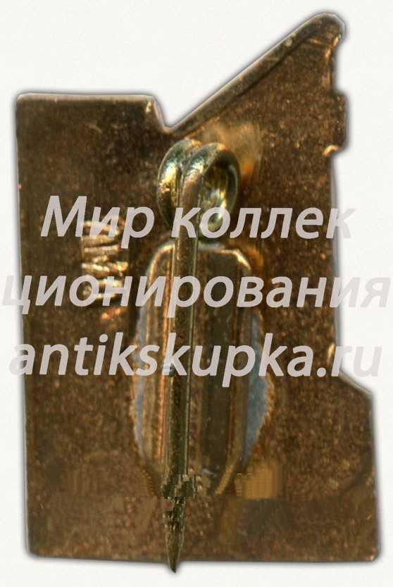 Знак «ВДНХ СССР»