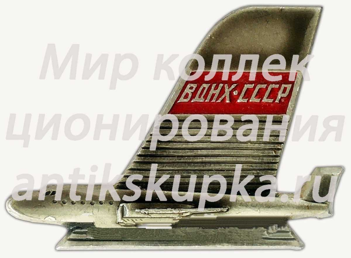 Знак «ВДНХ СССР. Авиация»