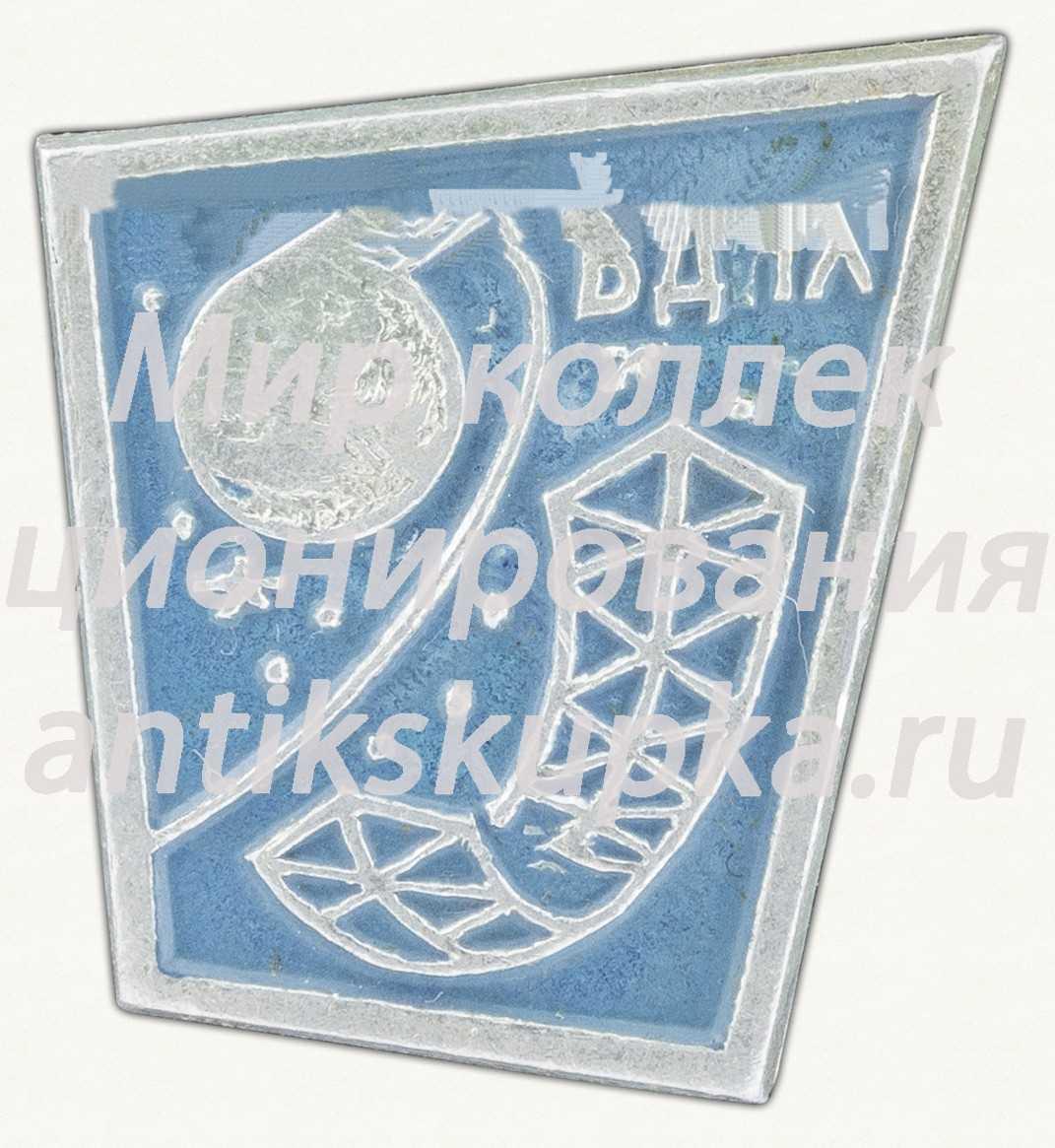 Знак «ВДНХ СССР. «Космос»»