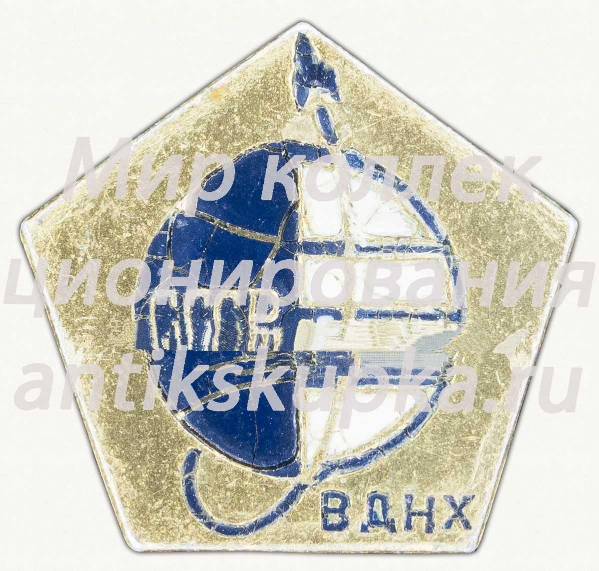 Знак «ВДНХ СССР. «Космос». Тип 2»