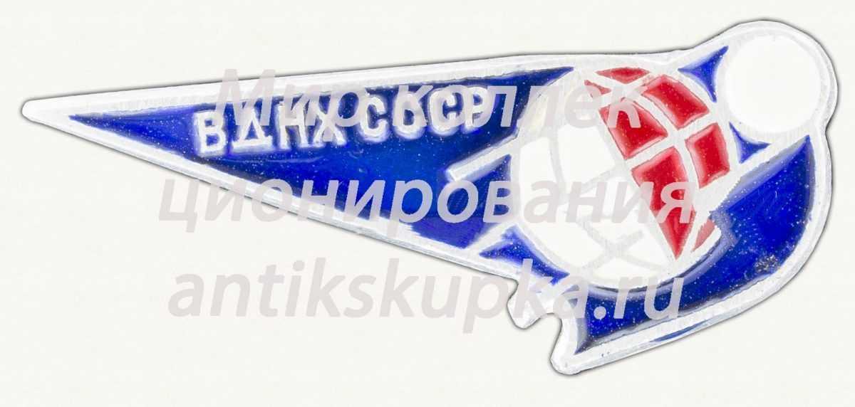 Знак «ВДНХ СССР. «Космос». Тип 3»