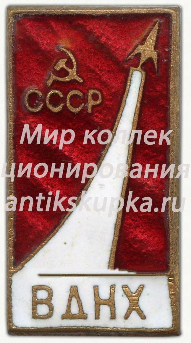 Знак «ВДНХ СССР. «Космос». Тип 4»