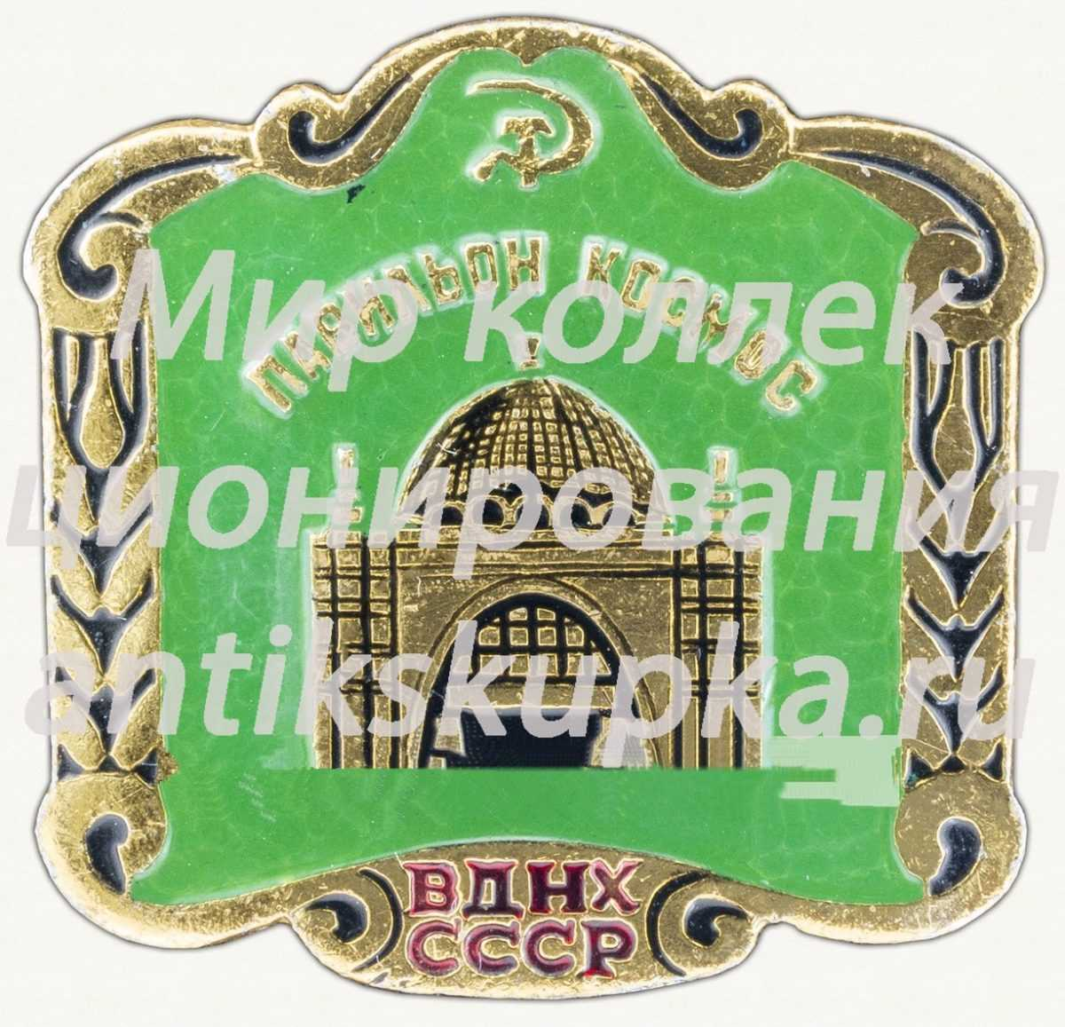 Знак «ВДНХ СССР. Павильон «Космос»»