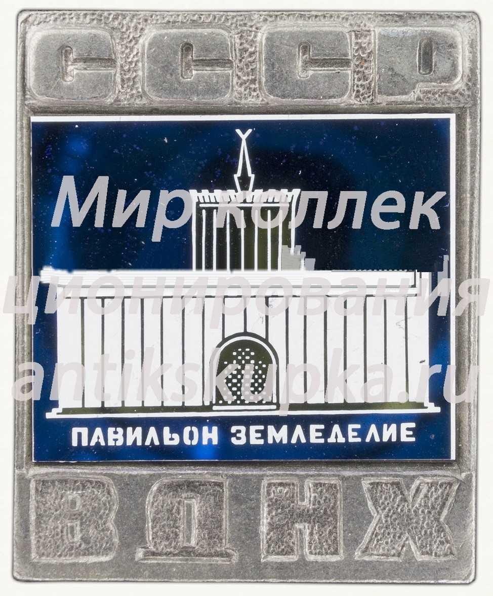 Знак «ВДНХ СССР. Павильон «Земледелие»»