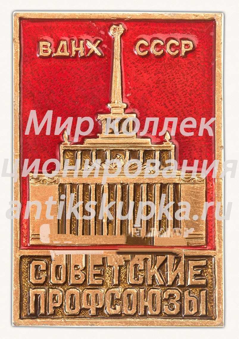 Знак «ВДНХ СССР. Советские профсоюзы»
