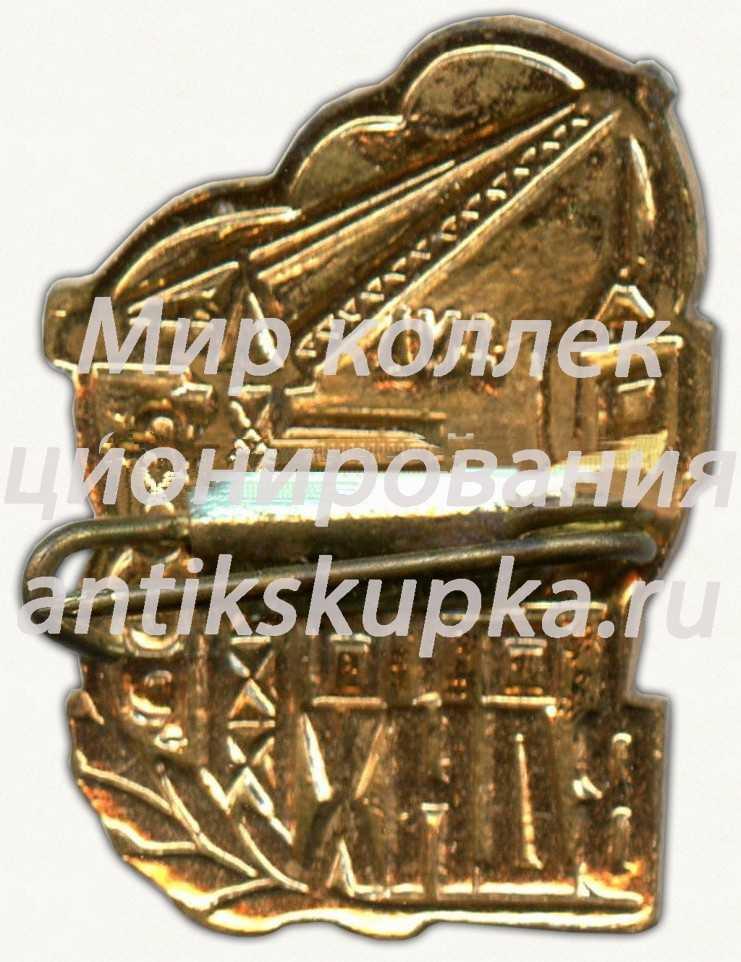 Знак «ВДНХ СССР. «Стройка»»