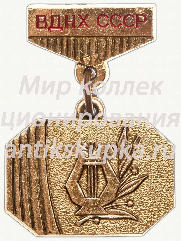 Знак «ВДНХ СССР. Участнику творческого показа»
