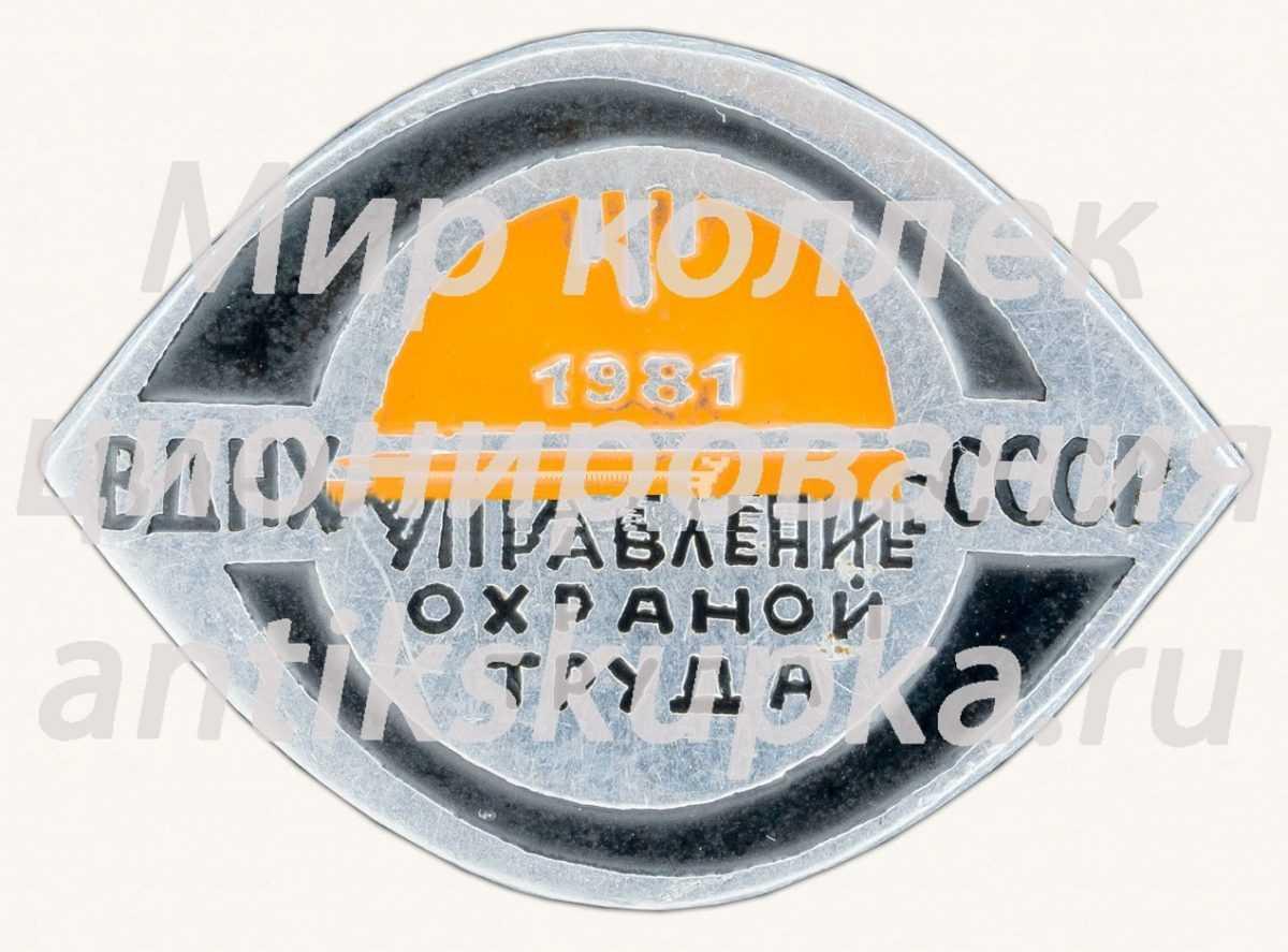 Знак «ВДНХ СССР. Управление охраной труда. 1981»