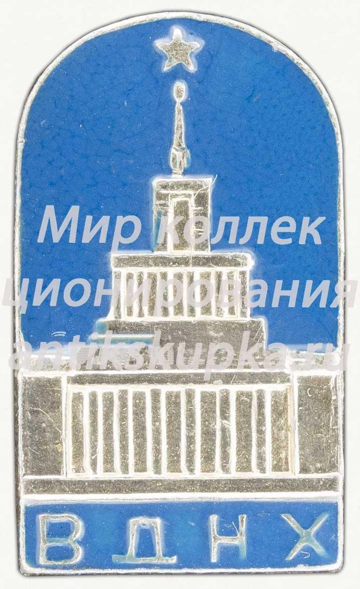 Знак «ВДНХ. Главный павильон»