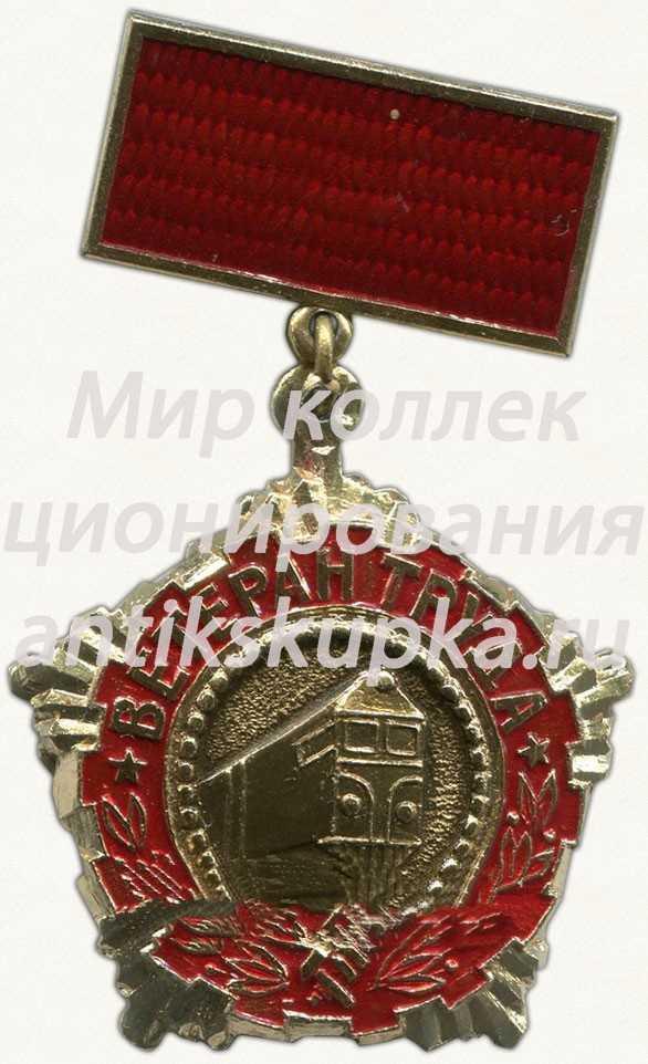 Знак «Ветеран труда Ленинградского-Московского отделения Октябрьской железной дороги»