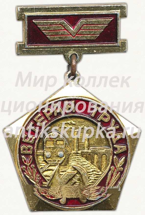 Знак «Ветеран труда Волховстроевского отделения Октябрьской железной дороги»