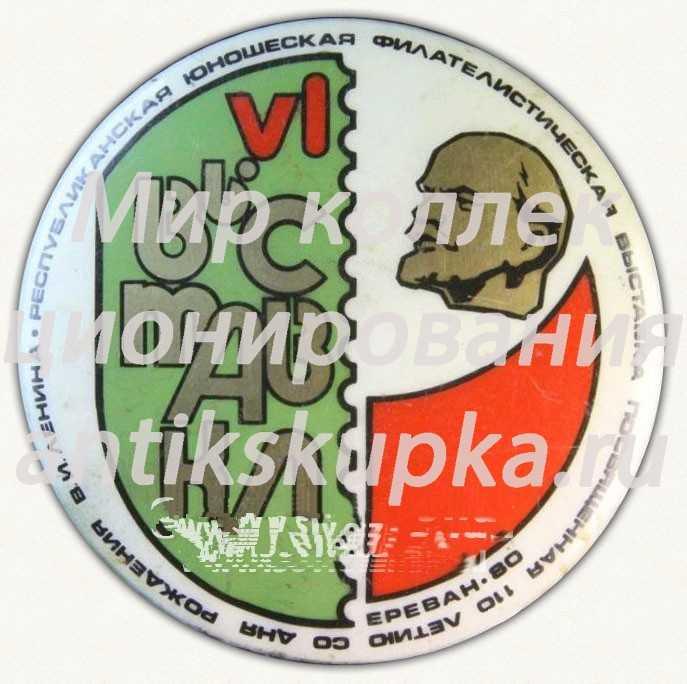 Знак «VI республиканская юношеская филателистическая выставка посвещена 110-летию со дня рождения В.И.Ленина. Еревена. 1980»