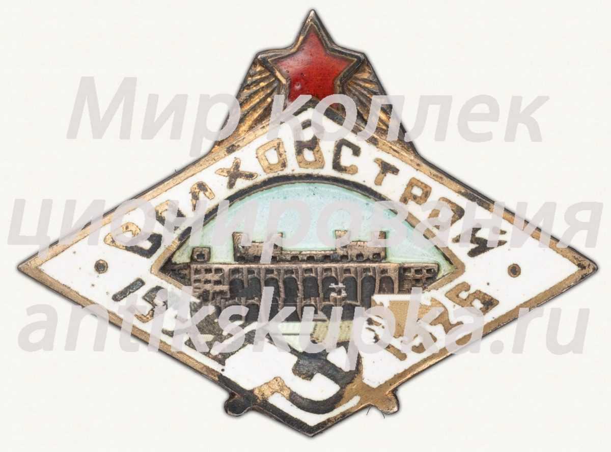 Знак «ВОЛХОВСТРОЙ 1917-1922» 3