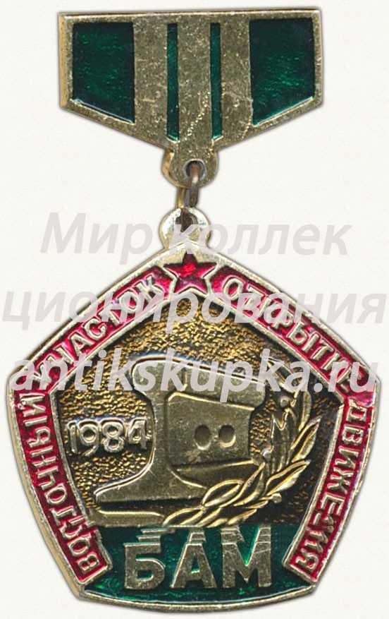 Знак «Восточный участок открытие движения. БАМ. 1984. «Разъезд Мирошниченко»»