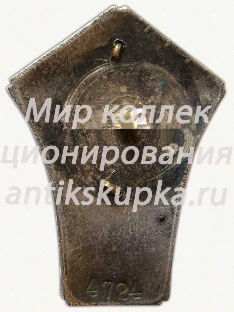 Знак «Всесоюзная сельскохозяйственная выставка (ВСХВ)»