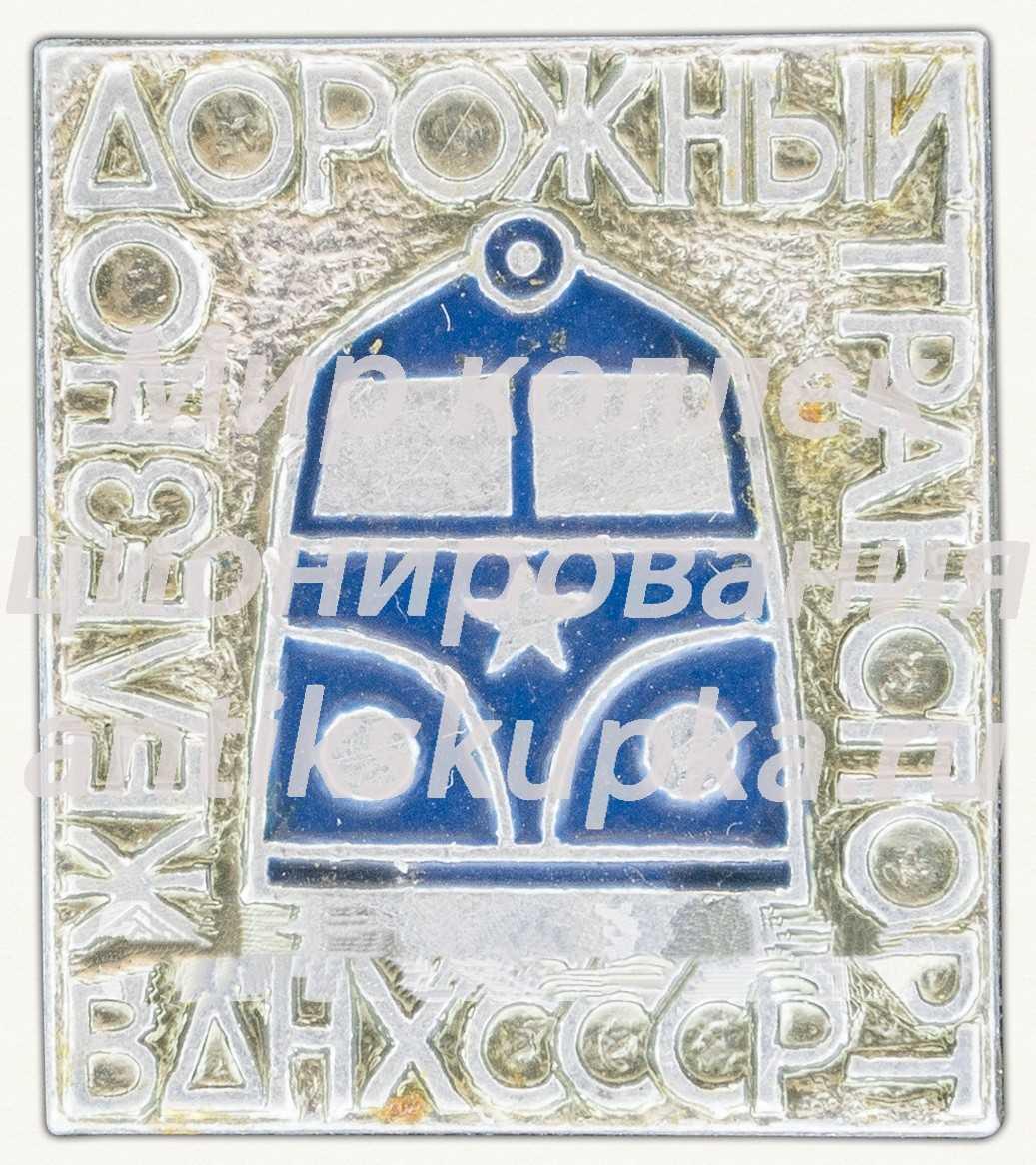Знак «Выставка «Железнодорожный транспорт» ВДНХ СССР»