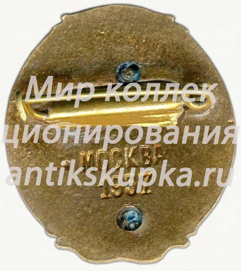 Знак «X всесоюзный съезд акушеров-гинекологов. Москва. 1957»